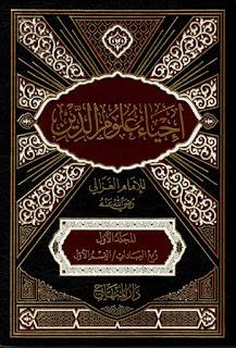 تحميل كتاب إحياء علوم الدين pdf الإمام أبو حامد الغزالي كامل 10 أجزاء
