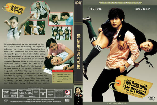 Random favourites: 100 days with Mr Arrogant - 내사랑 싸가지(2004) 100 Days With Mr Arrogant Kiss