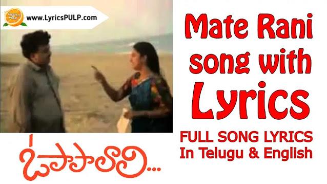 MATE RANI CHINNADANI LYRICS In Telugu & English - O PAPA LALI Cinema Lyrics