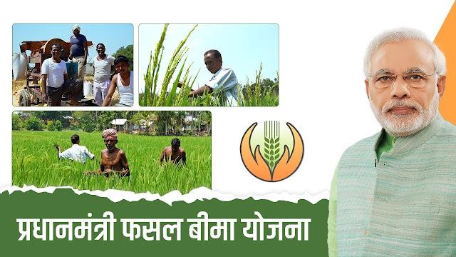 Pradhan Mantri Fasal Bima Yojana | Pmfby | प्रधानमंत्री फसल बीमा योजना |Fasal Bima Yojana