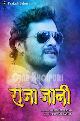 Raja Jaani Bhojpuri Movie