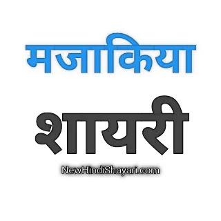 Best Funny Shayari In Hindi 2019 बेस्ट फनी शायरी