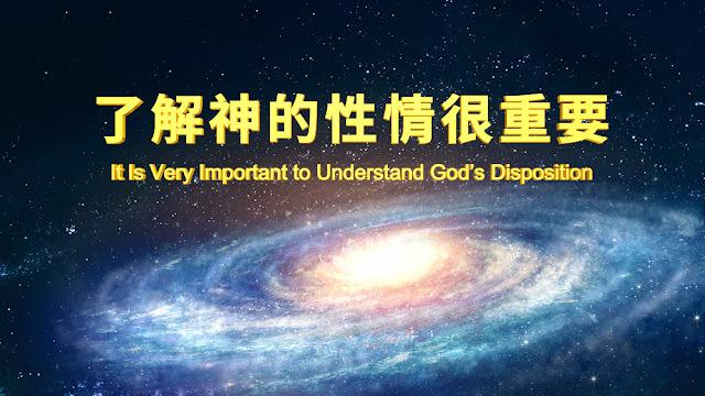 全能神、東方閃電、全能神教會-神話標題圖片