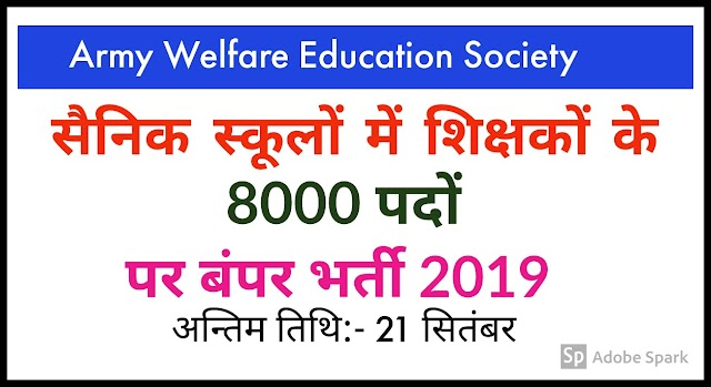 Sainik School Recruitment 2019 - Apply 8000 Vacancies