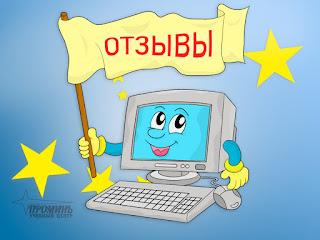 otzyv -kompjuternye-kursy