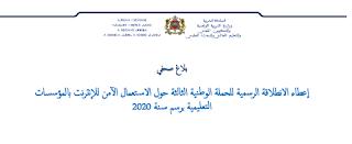 وزارة التربية الوطنية تطلق الحملة الوطنية الثالثة حول الاستخدام الآمن للإنترنت بجميع المؤسسات التعليمية 