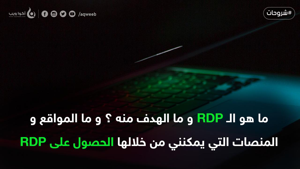 ما هو الـ RDP ؟ ما الهدف منه ؟ و كيف يمكنني الحصول عليه ؟