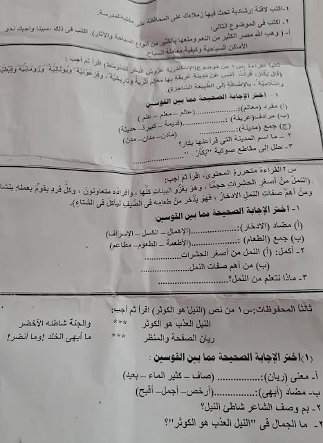 """تجميع امتحانات   للصف الرابع الإبتدائى """"الفعلى """" لغة عربية  إدارات ترم أول لتدريب عليها 80549087_2629322977299700_5357491283898138624_n"""