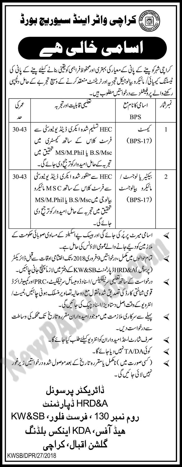 Latest Jobs in Karachi Water and Sewerage Board 26 Jan 2018