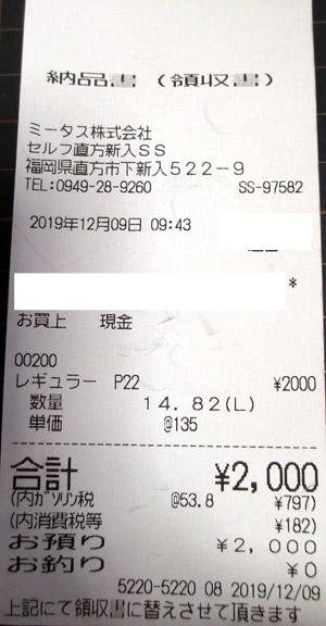 ミータス(株) セルフ直方新入SS 2019/12/9 のレシート