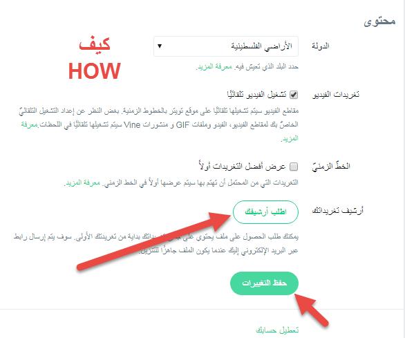 كيفية تنزيل وتحميل أرشيف تغريداتك في تويتر