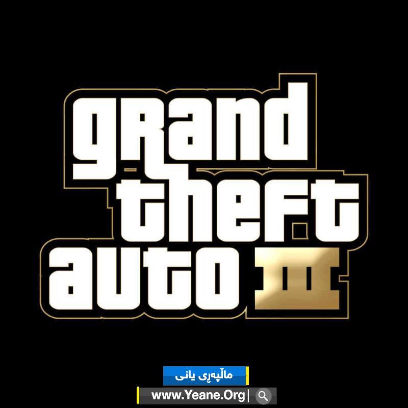 دابهزاندنی یاری GTA III