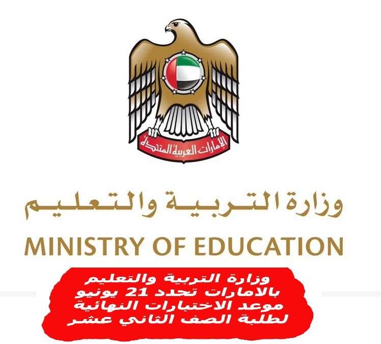 وزارة التربية والتعليم بالامارات تحدد 21 يونيو موعد الاختبارات النهائية لطلبة الصف الثاني عشر