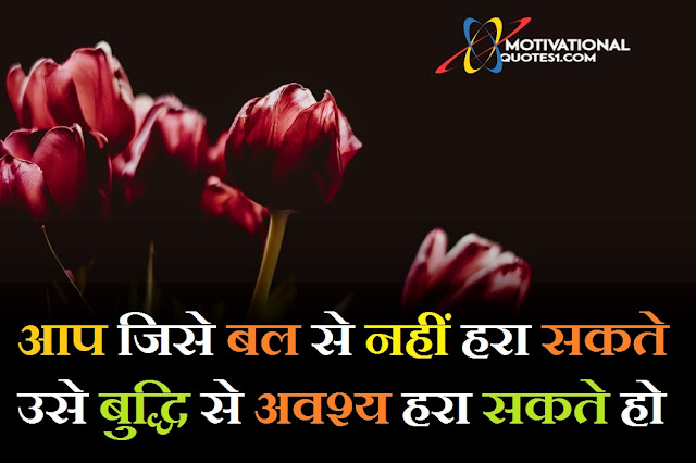 Best Suvichar in Hindi with images