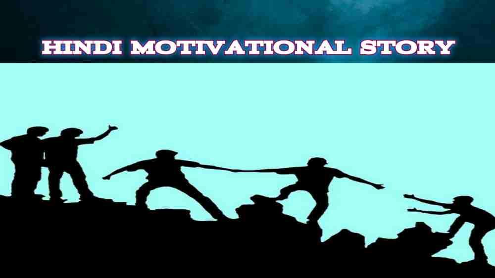 short-hindi-Motivational-Stories