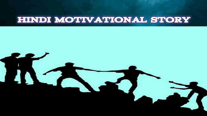 [Best 51]Short hindi motivational stories 2021। प्रेरणादायक कहानियां