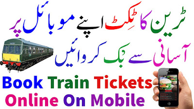 Pakistan Railway Online Booking -  How To Pay & Book Seat Pakistan Railway Ticket Online
