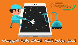 برنامج تنظيف الهاتف من الفيروسات