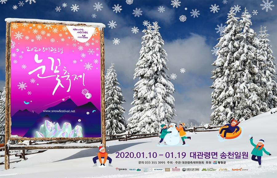 해발 700m 고원지대 '2020 대관령 눈꽃축제' 1월10일 개최