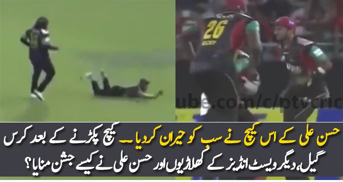 Hassan Ali Celebration After Getting Catch