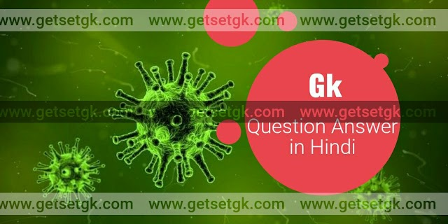 Gk question answer in Hindi