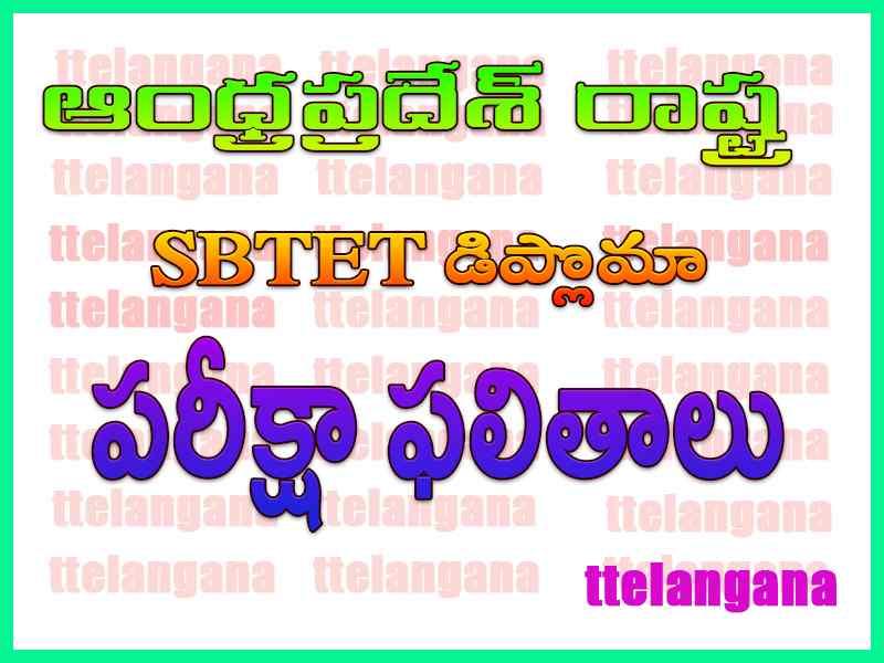 ఆంధ్రప్రదేశ్ రాష్ట్ర SBTET డిప్లొమా రెగ్యులర్ / సప్లమెంటరీ పరీక్షా ఫలితాలు