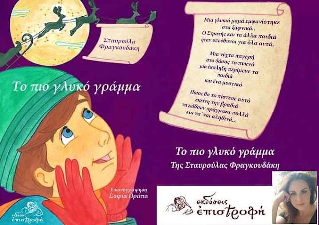"""""""Το πιο γλυκό γράμμα"""": Το  πρώτο της παραμύθι της Σταυρούλας Φραγκουδάκη από τις εκδόσεις """"Επιστροφή"""""""