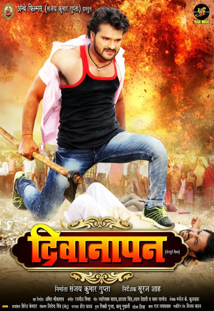 Deewanapan 2018 Bhojpuri 450MB HDRip 480p x264 Free Download