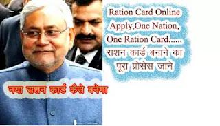 RATION CARD ONLINE, RATION CARD DOWNLOAD,bihar ka ration card kaise dekhe,ration card bihar online apply 2019