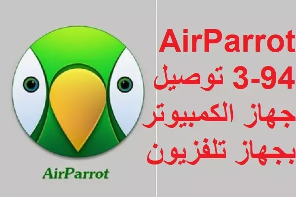 AirParrot 3-94 توصيل جهاز الكمبيوتر بجهاز تلفزيون