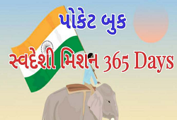 SWADESHI MISSION 365 DAYS POCKET BOOK DOWNLOAD