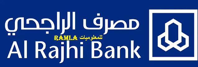 طلب قرض من بنك الراجحى وانواع التمويل