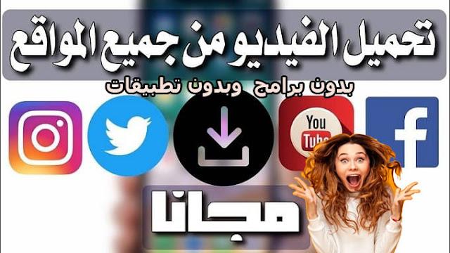 تحميل الفيديو من جميع وسائل التواصل الاجتماعي بدون برامج  وبدون تطبيقات