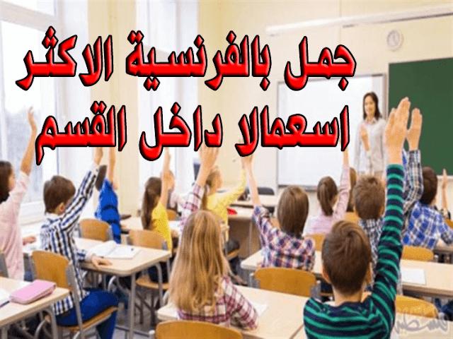جمل بالفرنسية الاكثر اسعمالا داخل القسم