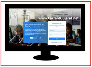 Gujarat Career Porta