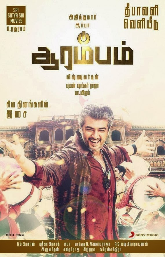 Lovable Images: Arrambam Posters Free Download || Thala ... Ajith In Aarambam Poster
