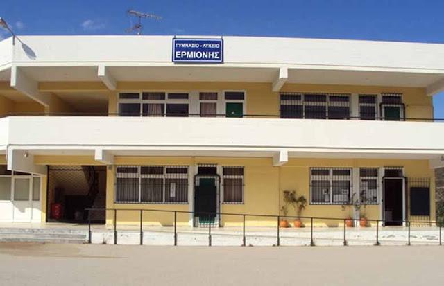 """Δήμος Ερμιονίδας: Κατάθεση πρότασης στο """"Αντώνης Τρίτσης"""" για τον προσεισμικό έλεγχο των σχολικών κτηρίων"""