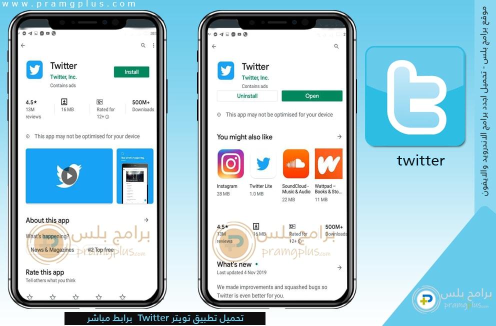 تحميل برنامج تويتر 2020