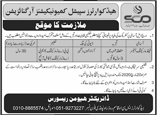 Special-Communications-Organization-SCO-Jobs-2020