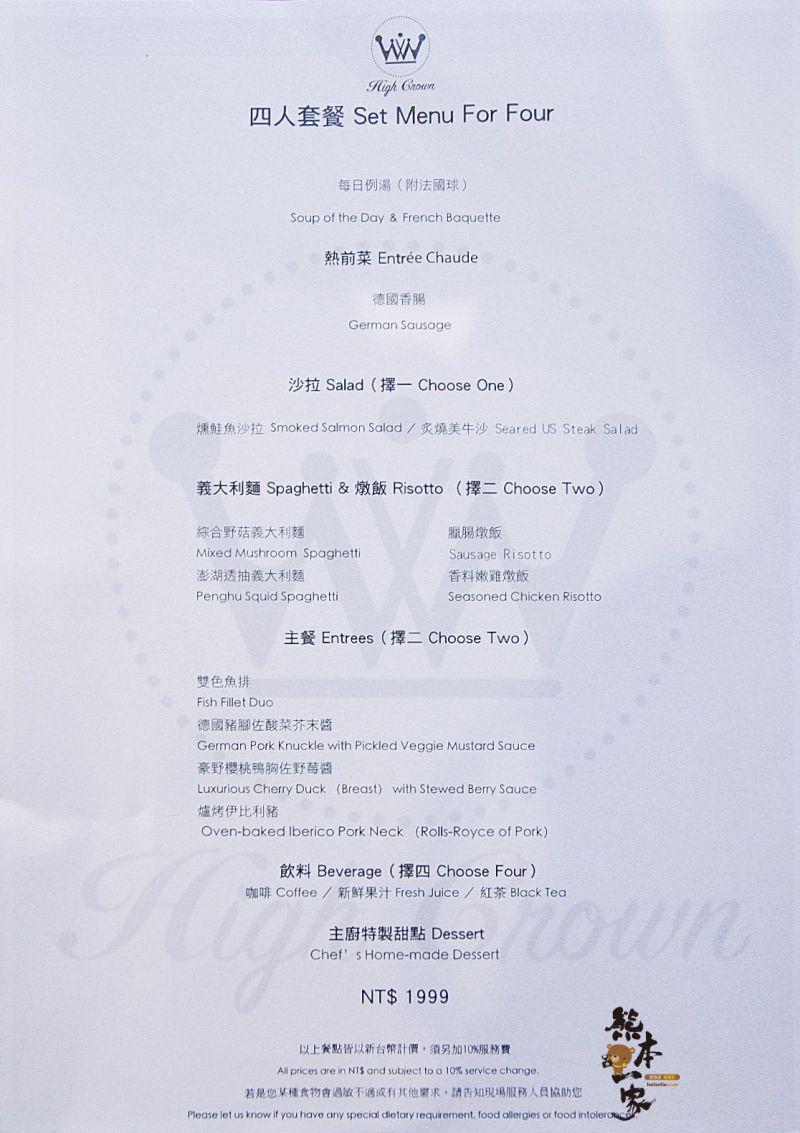 高冠咖啡餐酒館menu菜單|放大清晰版