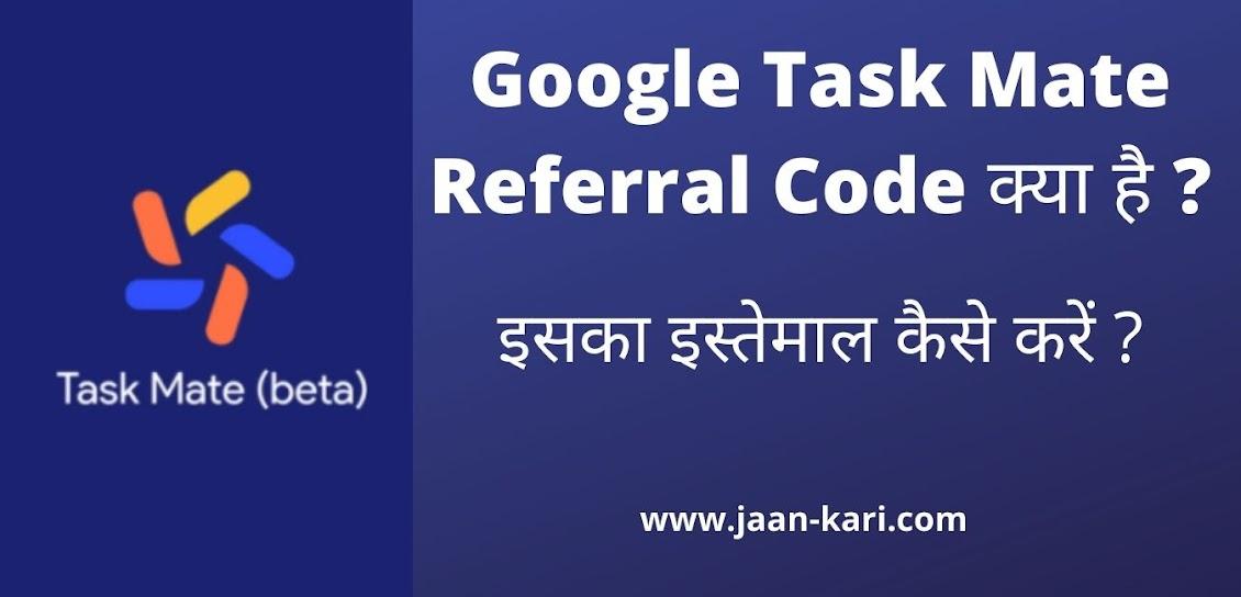 google-task-mate-referral-code