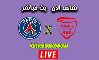 مشاهدة مباراة باريس سان جيرمان ونيم أولمبيك بث مباشر