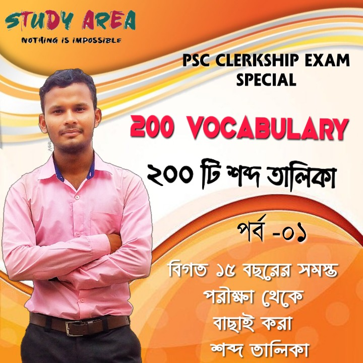 PSC CLERKSHIP EXAM SPECIAL Previous 15th Year All Examination 200 VOCABULARY in Bengali   Part –01