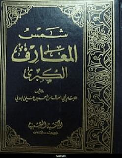 كتاب شمس المعارف pdf كتاب شمس المعارف الكبرى pdf
