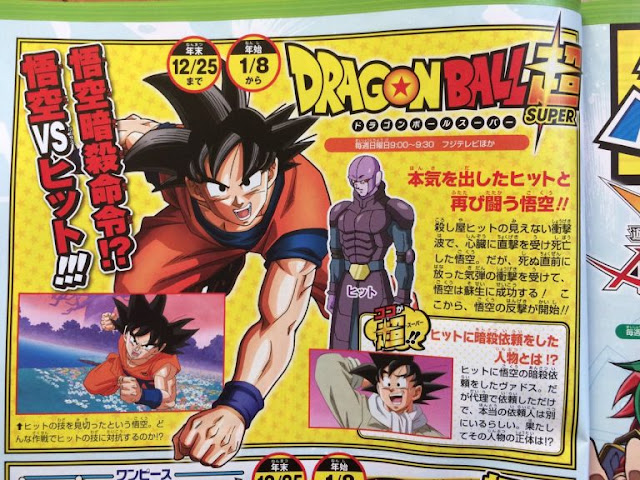 dragon ball super episode 71 and 72 new spoilers