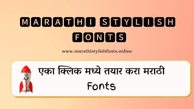 Marathi Stylish Fonts { Marathi Calligraphy Fonts Generate )