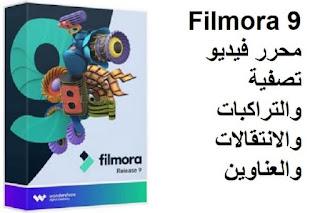 Filmora 9-4-6-2 محرر فيديو تصفية والتراكبات والانتقالات والعناوين