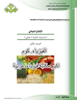 تحميل كتاب اساسيات فيزياء التربة pdf بالعربي وبرابط مباشر