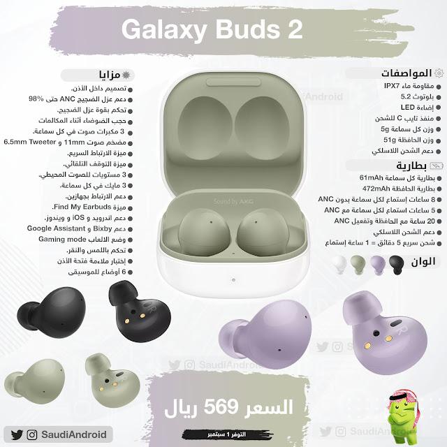 انفوجرافيك : مواصفات & مميزات سماعة Galaxy Buds 2