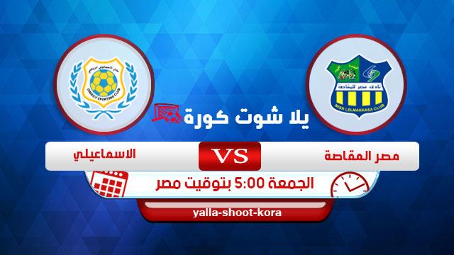 misr-elmaqasah-vs--al-ismaily